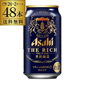 アサヒ ザ リッチ 350ml×48本 (24本×2ケース)送料無料1本あたり129円(税別)! ケース 新ジャンル 第三のビール 国産 日本 アサヒザリッチ リッチ asahi HTC