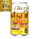 アサヒ クリアアサヒ 楽天イーグルス缶 350ml×48本 (24本×2ケース)送料無料【ケース】 新ジャンル 第三のビール 国…