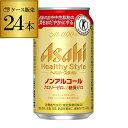全品P3倍 1/25 0時〜24時キャッシュレス5%還元対象品ノンアルコール ビール アサヒ ヘルシースタイル 350ml×24本 1ケ…