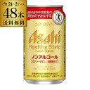 ノンアルコール ビール アサヒ ヘルシースタイル 350ml×48本 (24本×2ケース)長S (ARI)送料無料 缶 ビールテイスト …
