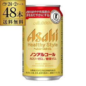 ノンアルコール ビール アサヒ ヘルシースタイル 350ml×48本 (24本×2ケース)長S (ARI)送料無料 缶 ビールテイスト 特定保健用食品 特保 トクホ カロリーゼロ 糖質ゼロ
