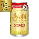 全品P3倍 1/25 0時〜24時キャッシュレス5%還元対象品ノンアルコール ビール アサヒ ヘルシースタイル 350ml×96本 (24…