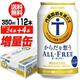 今だけ16缶増量中!サントリー【内臓脂肪を減らす】からだを想う オールフリー350ml×4ケース(1ケースは24本入り+4本!合計112本でお届けします)【送料無料】 ノンアルコール ノンアル ビール ビールテイスト飲料 SUNTORY 国産 長S 賞味期限2020年8月