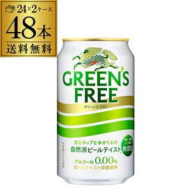グリーンズフリー350ml×48本 (24本×2ケース)1本あたり115.8円(税別)送料無料ノンアルコール ノンアル ビール ビールテイスト飲料 KIRIN 国産 長S