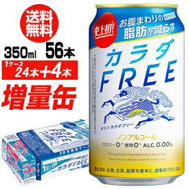 (予約)今だけ8缶増量中!キリン カラダFREE(キリン カラダフリー)増量パック350ml×2ケース(1ケースは24本入り+4本!合計56本でお届けします)1本あたり103円(税別)! 機能性表示食品 ノンアルコール ビールテイスト 長S 2020/5/19以降発送予定