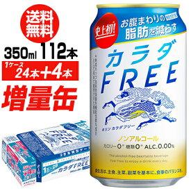 (予約)今だけ16缶増量中!キリン カラダFREE(キリン カラダフリー)増量パック350ml×4ケース(1ケースは24本入り+4本!合計112本でお届けします)1本あたり103円(税別)! 機能性表示食品 ノンアルコール ビールテイスト 長S 2020/5/19以降発送予定