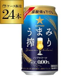 【尿酸値を下げる】 サッポロ うまみ搾り 350ml缶×24本(24缶) 1ケース [機能性表示食品] Sapporo アルコールフリー ノンアル ビールテイスト 尿酸値 長S