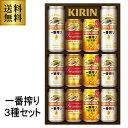 キャッシュレス5%還元父の日 御中元 ギフト キリン 一番搾り 3種飲み比べセット K-IPC3 送料無料〔350ml×10本入、500…