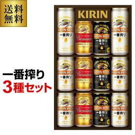 御歳暮 ギフト キリン K-IPF3 一番搾り 3種セット 〔350ml×10本入、500ml×2本入〕 3セットまで同梱可能 詰め合わせ ギフト 贈答品 贈り物 お歳暮 ビールギフト 冬贈