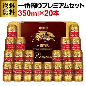 御歳暮 ギフト キリン K-PI5 一番搾り プレミアムセット 〔350ml×20本入〕 2セットまで同梱可能 詰め合わせ ギフト 贈答品 贈り物 お歳暮 ビールギフト 冬贈