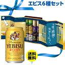 キャッシュレス5%還元父の日 ギフト 父の日専用ギフト サッポロ エビス 6種 詰め合わせ YHR3DEC ビールセット 〔350ml…