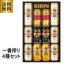 キャッシュレス5%還元父の日 御中元 ギフト キリン 一番搾り 4種飲み比べセット 送料無料 K-IPCF3 〔350ml×10本入、5…