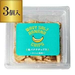 全品P2倍 7/10限定塩バナナチップス カップ 120g×3個 1個当たり371円(税別) バナナ チップス 厚切り フィリピン 虎