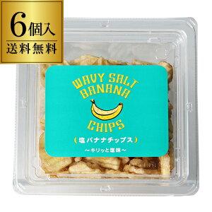全品P2倍 7/10限定送料無料 塩バナナチップス カップ 120g×6個 1個当たり417円(税別) バナナ チップス 厚切り フィリピン 虎