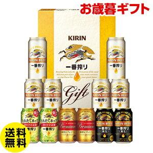 キャッシュレス5%還元対象品 お歳暮 ギフト 送料無料 エコ包装 キリン K-IPFT3 一番搾り 4種のみくらべセット 350ml 10本 500ml 2本  冬贈 ギフト 贈答品 ビール 贈り物 御歳暮 飲み比べ とれたてホップ