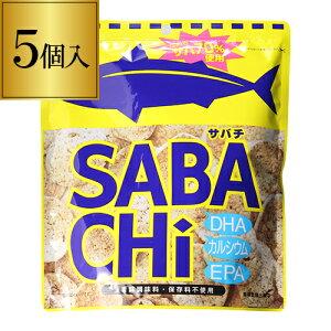 SABACHi サバチ 30g×5袋 1袋当たり240円 さばチップス 鯖 サバ チップス DHA EPA あじげん 虎