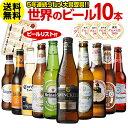 (予約) ビール ギフト ビールセット 飲み比べ 詰め合わせ 10本 送料無料 海外ビール 世界のビールセット 輸入ビール 長S 2021/6月下旬発送