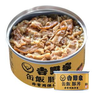 吉野家 缶飯 豚丼 160g ご飯缶詰 非常用保存食 金のいぶき 常温 防災備蓄食料品 防災 災害 非常食 長S