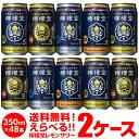 1缶あたり138円(税別)!お好きな こだわりレモンサワー 檸檬堂 よりどり 選べる 2ケース(48本)【送料無料】Coca-Cola …