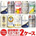 ノンアルコールビール ビールテイスト飲料よりどり選べる2ケース(48缶) 詰め合わせ 【送料無料】【2ケース(48本)】オ…