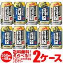 1缶あたり107.9円(税別)!お好きな サントリー こだわり酒場のレモンサワー よりどり選べる2ケース(48缶)【送料無料】…