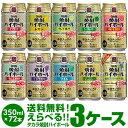 1缶あたり98円(税別)! 詰め合わせ お好きな タカラ 焼酎ハイボール よりどり選べる3ケース(72缶)【送料無料】【3ケー…