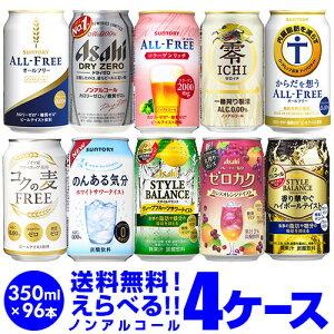 ノンアルコール ビール チューハイ カクテルテイストよりどり選べる4ケース(96缶) 詰め合わせ 【送料無料】【4ケース(96本)】オールフリー ドライゼロ 零 ichi ヴェリタスブロイ コクの麦 のん