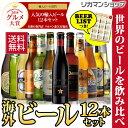 【お中元】贈り物に海外旅行気分を♪世界のビールを飲み比べ♪人気の海外ビール12本セット【第52弾】【送料無料】[ビールセット][瓶 詰め合わせ 輸入][人気 ギ...