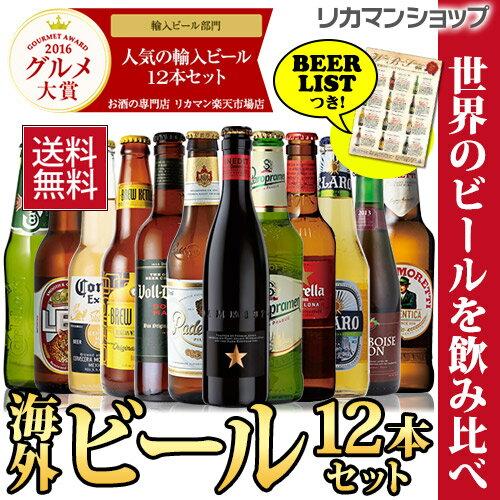贈り物に海外旅行気分を♪世界のビールを飲み比べ♪人気の海外ビール12本セット【第55弾】【送料無料】[ビールセット][瓶 詰め合わせ 輸入][敬老 人気 ギフト 売れ筋 ビール ランキング 地ビール][長S]