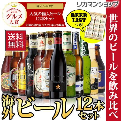 贈り物に海外旅行気分を♪世界のビールを飲み比べ♪人気の海外ビール12本セット【第56弾】【送料無料】[ビールセット][瓶 詰め合わせ 輸入][敬老 人気 ギフト 売れ筋 ビール ランキング 地ビール][長S]