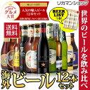 贈り物に海外旅行気分を♪世界のビールを飲み比べ♪人気の海外ビール12本セット【第56弾】【送料無料】[ビールセット]…