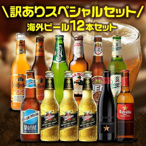 訳ありビール入り 海外ビール セット 飲み比べ 詰め合わせ 10種12本 送料無料 世界のビールセット 88弾 輸入ビール アウトレット 在庫処分 長S