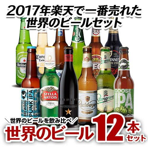 お歳暮 ビール 送料無料 世界のビールを飲み比べ 人気の海外ビール12本セット【65弾】ビールセット 瓶 詰め合わせ 輸入 ビール ギフト 地ビール 御歳暮ギフト 長S