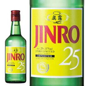 JINRO 眞露(ジンロ) 25° 350ml瓶[25度][甲類焼酎][長S]