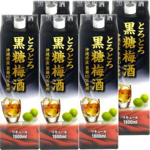 とろ〜りとろける癒しの甘さ♪とろとろ黒糖梅酒 1.8L×6本 【ケース(6本)】【送料無料】[長S][長S]