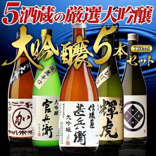 単品合計価格10,800円が衝撃の50%OFFの5,400円!!日本酒の最高ランク バイヤー渾身の大吟醸720ml 5本セット 4合瓶 四合瓶 清酒 長S ギフトセット 新発売 限定 贈答用 飲み比べ 中元 歳暮