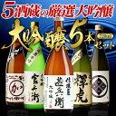 メーカー希望小売価格10,800円が衝撃の50%OFFの5,400円!!日本酒の最高ランク バイヤー渾身の大吟醸720ml 5本セット 4…