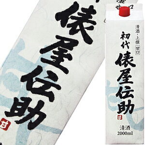 《パック》初代 俵屋伝助 上撰・甘口2Lパック[2,000ml][上撰酒][長S]