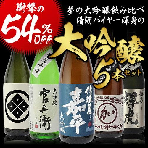 単品合計価格21,924円が衝撃の54%OFFの9,999円!!日本酒の最高ランク バイヤー渾身の大吟醸1.8L 5本セット 1800ml 清酒 長S ギフトセット 日本酒 限定 贈答用 飲み比べ 中元 歳暮 一升瓶