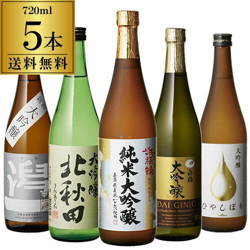 金賞入り!すべて大吟醸 720ml×5本セット 飲み比べ 詰め合わせ 日本酒 セット プレゼント 贈答 贈り物 4合瓶 長S