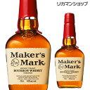 メーカーズマーク 700ml[ウイスキー][バーボン][長S]