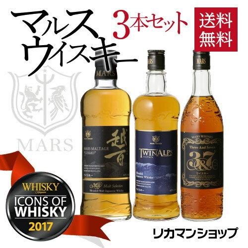 【送料無料ウイスキーセット】マルスウイスキー3種セット[長S]