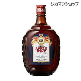 ニッカ アップルワイン 720ml 22度甘味果実酒 ニッカウイスキー アサヒ NIKKA APPLE wine THE NIKKA WHISKY [長S]