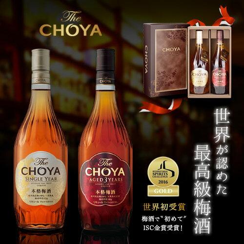 送料無料 ザ チョーヤ ギフトエディション 720ml×2本セット The CHOYA 三年 一年熟成 梅酒 SINGLE YEAR & AGED3YEARS母の日 贈り物 贈答 プレゼント 長S