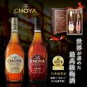 送料無料 ザ チョーヤ ギフトエディション 720ml×2本セット The CHOYA 三年 一年熟成 梅酒 SINGLE YEAR & AGED3YEARS母...