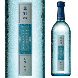 菊水 無冠帝 吟醸生詰 720ml新潟県 菊水酒造 日本酒 清酒 長S