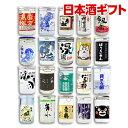 お中元 ギフト 送料無料 厳選!!日本全国20種類のカップ酒セット 20本 日本酒 地酒カップ 父の日ギフト プレゼント 贈…