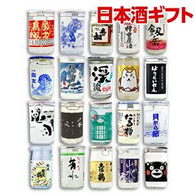 ギフト 送料無料 厳選!!日本全国20種類のカップ酒セット 20本 日本酒 地酒カップ ギフト プレゼント 贈り物 高級 飲み比べセット