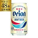 アサヒ オリオンドラフトビール 350ml缶×48缶ケース オリオンビール 国産 日本 長S