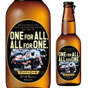 黄桜 ONE FOR ALL ALL FOR ONE 330ml瓶[単品][ワンフォーオールオールフォーワン][ラグビーW杯][長S]